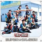SUPER★DRAGON ワチャ-ガチャ! (TYPE03) 12cmCD Single