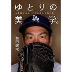 前田健太 ゆとりの美学。 力を抜くこと、サボることを恐れない Book