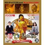 みうらじゅん 新TV見仏記23 日タイ修好130周年記念スペシャル バンコク編 Blu-ray Disc