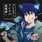 ラジオCD「青の祓魔師 京都不浄王篇」ラジエク! ラジオの祓魔師! [CD+CD-ROM] CD