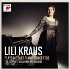 リリー・クラウス Lili Kraus plays Mozart Piano Concertos CD