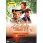 サラ・ポーリー アボンリーへの道 SEASON III DVD