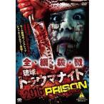 琉球トラウマナイト2016 PRISON DVD