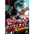 琉球トラウマナイト2016 SLAUGHTER DVD