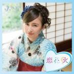 ふわふわ チアリーダー/恋花火 (兼次桜菜ソロジャケットver) 12cmCD Single