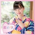 ふわふわ チアリーダー/恋花火 (山本七聖ソロジャケットver) 12cmCD Single