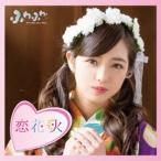 ふわふわ チアリーダー/恋花火 (吉澤瑠莉花ソロジャケットver) 12cmCD Single