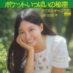 アグネス・チャン ポケットいっぱいの秘密 MEG-CD