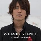 黒田倫弘 WEAVER STANCE CD