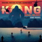 Henry Jackman オリジナル・サウンドトラック キングコング 髑髏島の巨神 CD