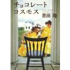 恩田陸 チョコレートコスモス Book