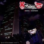 田中公平 笑ゥせぇるすまんNEW オリジナル・サウンドトラック CD