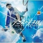 ミュージカル テニスの王子様 3rdシーズン 青学(せいがく)vs六角 CD
