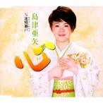 島津亜矢 心/速吸瀬戸 12cmCD Single