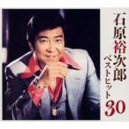 石原裕次郎 ベストヒット30 CD