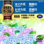 超厳選 カラオケサークルW ベスト4 DVD