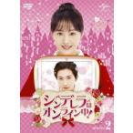 ヤン・ヤン[楊洋] シンデレラはオンライン中! DVD-SET2 DVD 特典あり