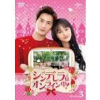 ヤン・ヤン[楊洋] シンデレラはオンライン中! DVD-SET3 DVD 特典あり