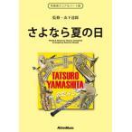 山下達郎 さよなら夏の日 SONGS of TATSURO YAMASHITA on BRASS Book