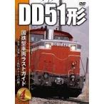 国鉄型車両 ラストガイドDVD4 DD51形 DVD