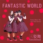 三姿舞 FANTASTIC WORLD 12cmCD Single