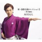 氷川きよし 新・演歌名曲コレクション5 -男の絶唱- (Bタイプ) CD