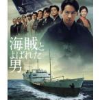 海賊とよばれた男<通常版> Blu-ray Disc