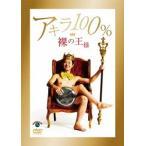 アキラ100% 裸の王様 DVD
