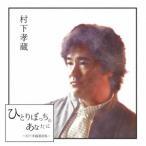 村下孝蔵 ひとりぼっちのあなたに 〜村下孝蔵選曲集〜 [2Blu-specCD2] Blu-spec CD
