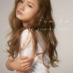 fumika あなたのいない、この世界で。/DANGEROUS feat.RG 12cmCD Single