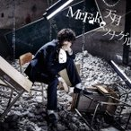 天月-あまつき- Mr.Fake/ツナゲル (TYPE-A) [CD+DVD]<初回限定盤> 12cmCD Single