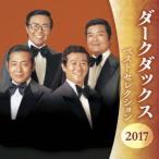 ダーク・ダックス ダークダックス ベストセレクション2017 CD