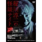 稲川淳二 MYSTERY NIGHT TOUR 2016 稲川淳二の怪談ナイト ライブ盤 DVD