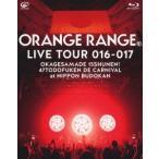 オレンジレンジ ORANGE RANGE LIVE TOUR 016-017 〜おかげさまで15周年! 47都道府県 DE カーニバル〜 at 日本武道館 [ Blu-ray Disc