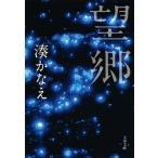 湊かなえ 望郷 Book