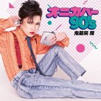 鬼龍院翔 オニカバー90's [CD+DVD] CD