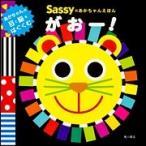 Sassy Sassyのあかちゃんえほん がおー! Book