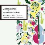 東京藝大ウィンドオーケストラ J.バーンズ&F.チェザリーニ CD