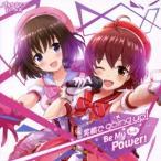 竹達彩奈 もっと Be My Power!/笑顔でgoing up! 12cmCD Single