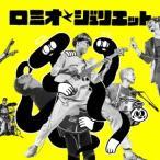 天才バンド ロミオとジュリエット [CD+DVD] CD