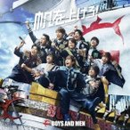 BOYS AND MEN 帆を上げろ! (A) [CD+DVD]<初回限定盤> 12cmCD Single