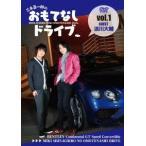 三木眞一郎 三木眞一郎のおもてなしドライブ Vol.1 浪川大輔 DVD