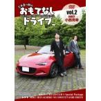 三木眞一郎のおもてなしドライブ Vol.2 小西克幸 DVD