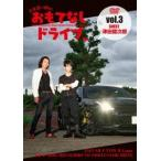 三木眞一郎のおもてなしドライブ Vol.3 津田健次郎 DVD