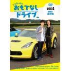 三木眞一郎のおもてなしドライブ Vol.4 畠中祐 DVD