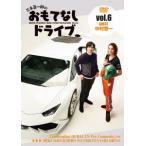 三木眞一郎のおもてなしドライブ Vol.6 中村悠一 DVD