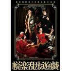 虚飾集団廻天百眼 舞台『悦楽乱歩遊戯』公演DVD DVD
