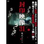 封印映像31 監死カメラ DVD