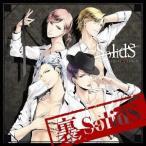 SolidS SQ ユニットソング「表裏」シリーズ 『裏SolidS』 CD