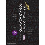 テナー・サックスで吹きたいスタンダード・ジャズあつめました。[改訂3版] [BOOK+CD] Book